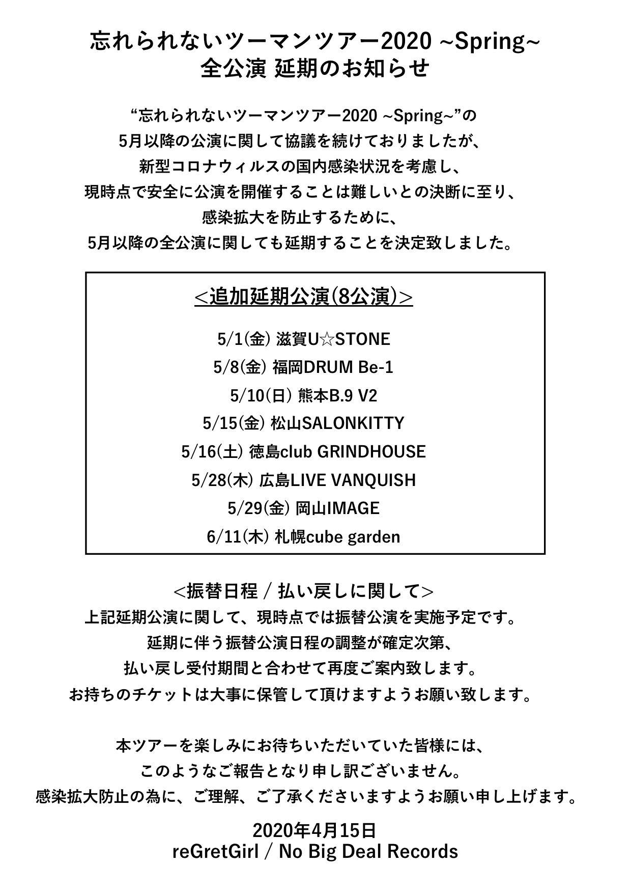 0415延期アナウンス (1).jpg
